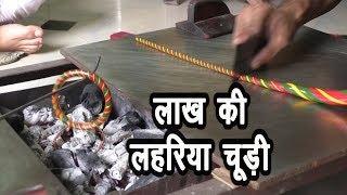 Download Making of Lakh Bangels लहरिया लाख (Lakh) चूड़ी (Bangles) ऐसे बनाई जाती है Haw to Make Lakh Bangles | Video