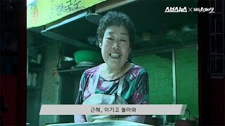 Download [스브스뉴스] 박근혜 전 대통령 광고 나왔던 할머니 근황 Video