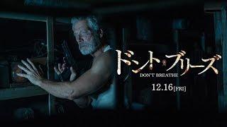 Download 映画 『ドント・ブリーズ』 予告 息を止めろ編 Video