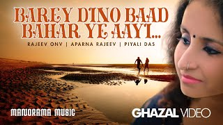 Download Barey Dino Baad | Ghazal Video | Rajeev ONV | Aparna Rajeev | Piyali Das Video