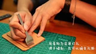 Download 手工皮具DIY教程 Video