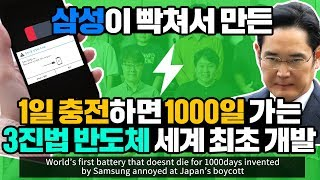 Download 일본 무역전쟁에 삼성이 빡쳐서 만든 1일 충전하면 1,000일 가는 3진법 반도체 세계 최초 개발 ㅣDoesnt die for 1000days smartphone [ENG SUB] Video