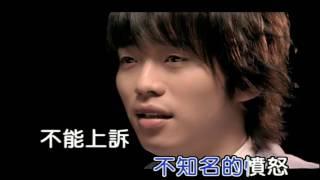 Download 張棟樑 Nicholas Teo - 痛徹心扉 A Wound in The Heart (官方完整KARAOKE版MV) Video