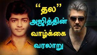 Download South Indian Tamil Cinema Actor Ajithkumar's Life History #thala #ajith Video