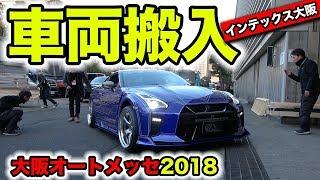 Download 【大阪オートメッセ2018の裏側】車両搬入シーンを公開します!|OSAKA AUTO MESSE 2018 Backstage ″Hannyu″ Video