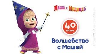 Download Маша и Медведь - ✨ Волшебство с Машей!✨ Самые волшебные мультфильмы про Машу! Video