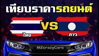 Download เทียบราคารถยนต์ ระหว่างไทย - สปป.ลาว (ว่าต่างกันแค่ไหน?) | MZ Crazy Cars Video
