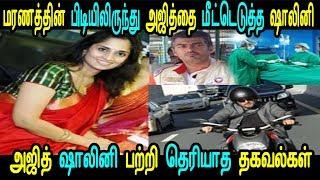 Download மரணத்தின் பிடியிலிருந்து அஜித்தை மீட்டெடுத்த ஷாலினி | AJITH SHALINI LOVE STORY | TAMIL NEWS Video