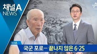 Download 국군포로 500명 생존 추정…'끝나지 않은 6·25' Video