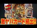Download 【バディファイト開封】最新第2弾『轟け!無敵竜!!』激レアカード大漁!フラゲ祭りじゃ〜!! Video