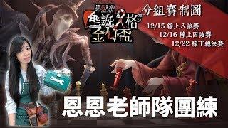 Download 【恩麻實況】 聖誕人格 - 金勾盃 - 恩恩老師隊團練 Video