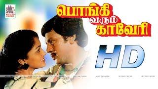 Download Pongi Varum Kaveri Full Movie பொங்கிவரும்காவேரி ராமராஜன் கௌதமி நடித்த காதல்சித்திரம் Video