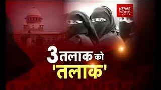 Download Supreme Court declares Triple Talaq unconstitutional Video