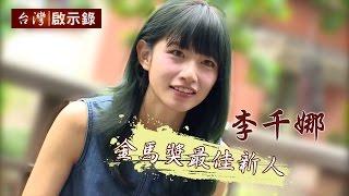 Download 台灣啟示錄 全集20160424 - 李千娜 說實話 北投那卡西走唱童年 Video