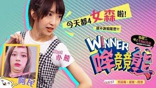 Download 【WINNER哞競熊】第一季#07 2018/07/31 Video