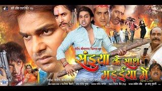 Download HD -सईया के साथ मड़ईया में-Bhojpuri MovieI Saiya Ke Sath Madayiya Me-Bhojpuri Film IPawan Singh Video