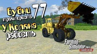 Download У Коляна радость - ч77 Farming Simulator 2013 Video