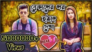 Download ব্রেকাপের পর হঠাৎ দেখা । Break Up er Por Hotat Dekha । Breakup Story । Mini Film 2018 । Silent Frndz Video