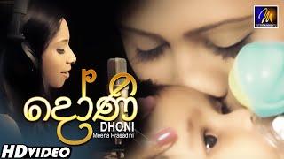 Download Dhoni - Meena Prasadini - MEntertainments Video
