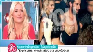 Download Ο τσακωμός της Σπυροπούλου στα μπουζούκια με τον Κοτσοβό Video