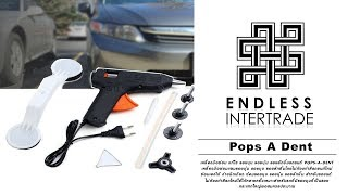 Download Elit Pops A Dent อุปกรณ์ซ่อมรอยบุบ รอยบุ๋ม ดึงรอยบุบ (Black) Video