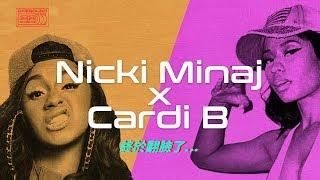 Download 「Nicki Minaj & Cardi B終於翻臉了⋯」Beef全解析 Video