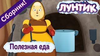 Download Полезная еда 🥗 Лунтик 🥘 Сборник мультфильмов Video