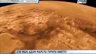 Download 170 мың адам Марста тұруға ниетті Video