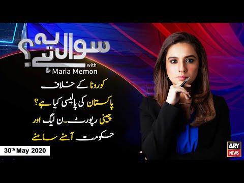 Sawal Yeh Hai | Maria Memon | ARYNews | 30 May 2020
