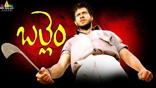 Download Ballem Telugu Full Movie | Bharath, Poonam Bajwa | Sri Balaji Video Video