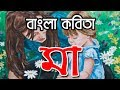 Download New bengali kobita maa by ponchyashika Video