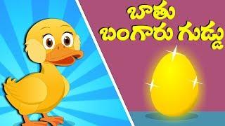Download Bathu Bangaru Guddu | Golden Egg | Telugu Moral Stories For Kids | Edtelugu Video