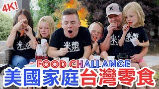 Download 美國家庭試吃台灣零食 !American Family VS TAIWAN Snacks (4K) - Life in Taiwan #159 Video