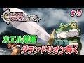 Download クロノ・トリガーに挑戦3~カエル覚醒 グランドリオン輝く(1:22:15より)~ Video