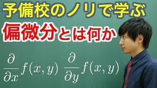 Download 【大学数学】偏微分とは何か【解析学】 Video