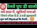 Download रेलवे ग्रुप डी 3 नया ख़बर || rrb group d attendence || rrb group d Big updates || rrb group d cutoff Video