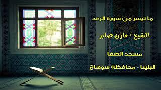 Download الشيخ مازن صابر ما تيسر من سورة الرعد Video