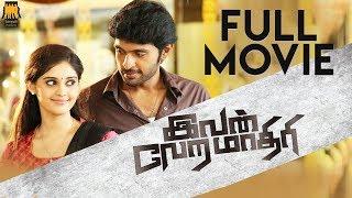 Download Ivan Vera Mathiri Full Tamil Movie | Vikram Prabhu | Surabhi | Vamsi Krishna Video