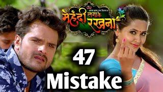 Download MEHANDI LAGA KE RAKHNA - 47 Movie Mistake Sins | Khesari Lal Yadav, Kajal Raghwani Video