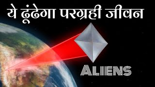 Download Breakthrough Starshot Mission in Hindi | Facebook ने join किया स्पेस मिशन | Facebook in space Video