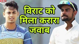 Download Virat Kohli ने निकाली Ishan Kishan पर frustration तो मिला ऐसे करारा जवाब Video