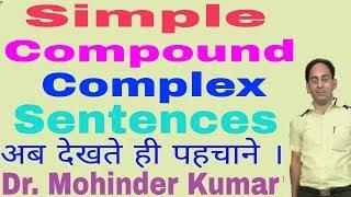 Download Simple l Compound l Complex Sentences l Clauses l ctms tutorial l Video