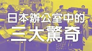 Download 惊奇日本:辦公室中的三大驚奇【中国人が日本のオフィスでビックリしたこと】ビックリ日本 Video