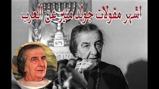Download أشهر مقولات جولدا مائير عن العرب Video