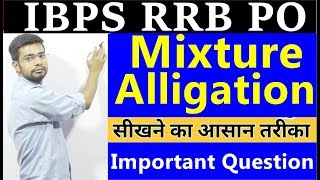 Download Mixture and Alligation Tricks For IBPS RRB PO/Clerk | Bank Po | SBI | SSC Exams | Maths Video