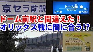 Download 【悲報】京セラ前駅とドーム前駅を間違えた。オリックス戦に間に合う? Video