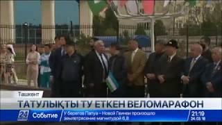 Download Қазақстандағы Өзбекстан жылына орай веломарафон ұйымдастырылды Video