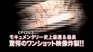 Download 映画 『エビデンス -第6地区-』 公式予告編 Video