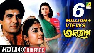 Download Anutap | Bengali Movie Video Songs | Video Jukebox | Raj Babbar, Debashree Roy Video