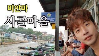Download [미얀마] 시골마을 산책 Video